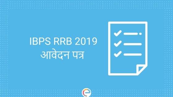 IBPS RRB आवेदन पत्र 2019 embibe