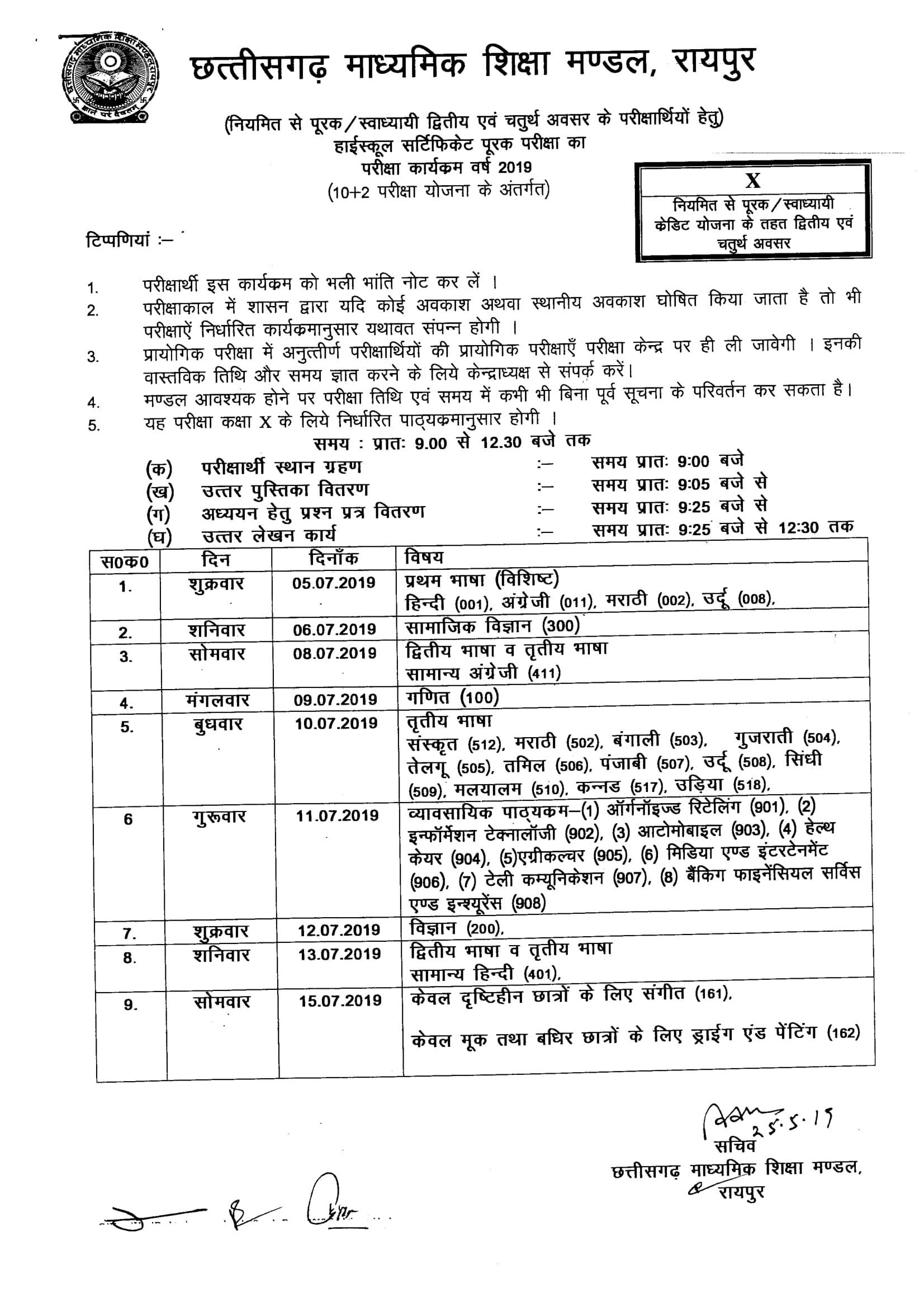 CGBSE 12th Time Table PDF 2019 Released (Supplementary