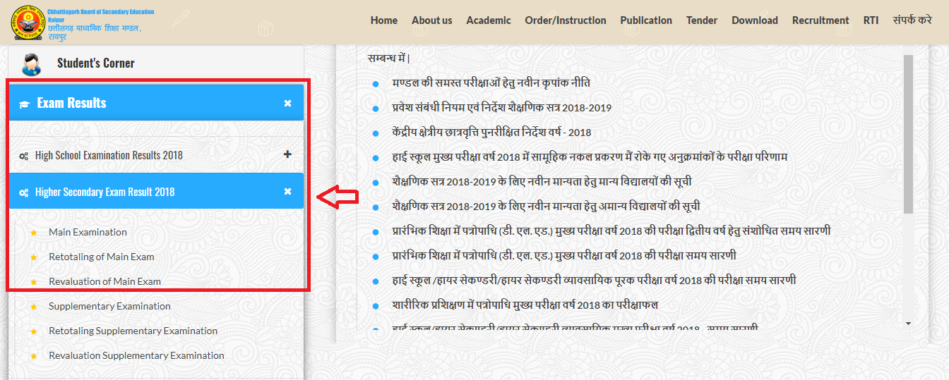 CGBSE 12th Result Suplementary Announced: Check Chhattisgarh Board