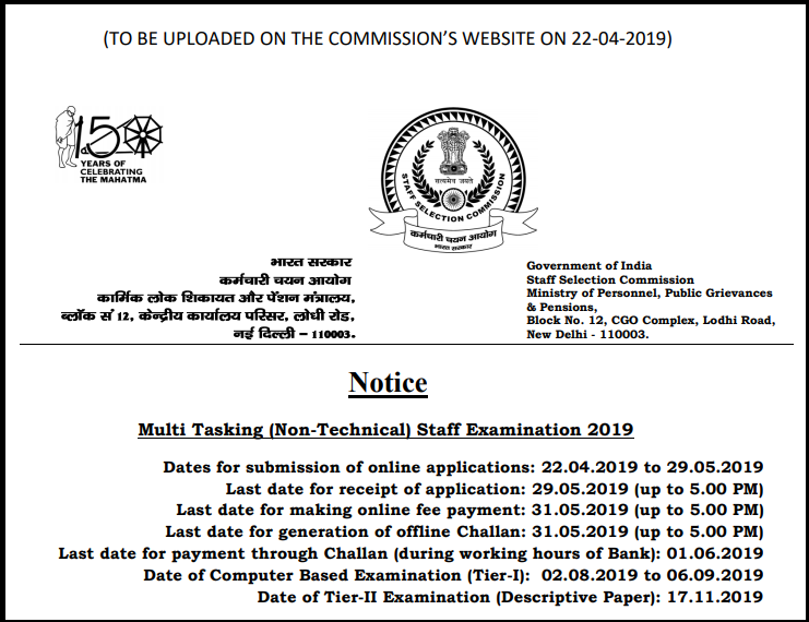 SSC MTS Recruitment 2019 | Online Registration Closed | Check Last