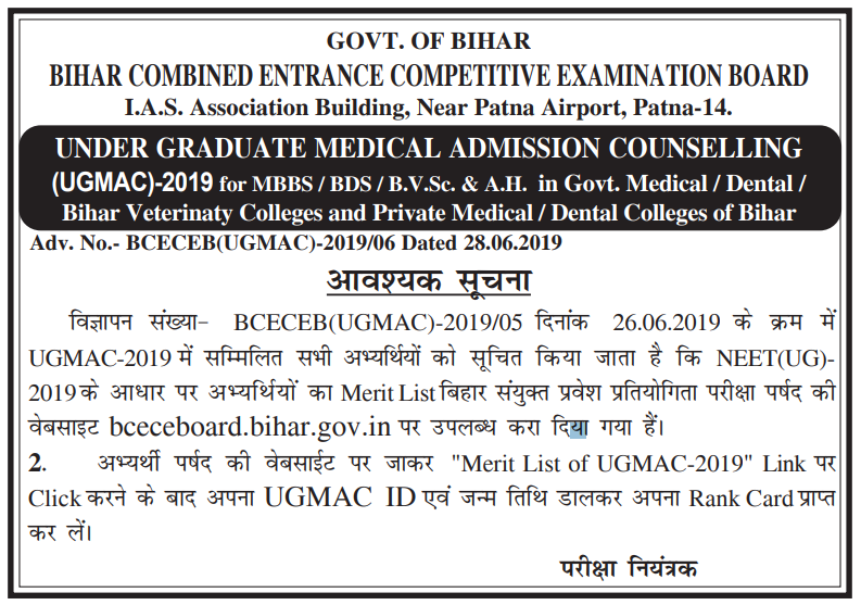 NEET MBBS Bihar Rank List 2019 (Released) | Check NEET Bihar MBBS