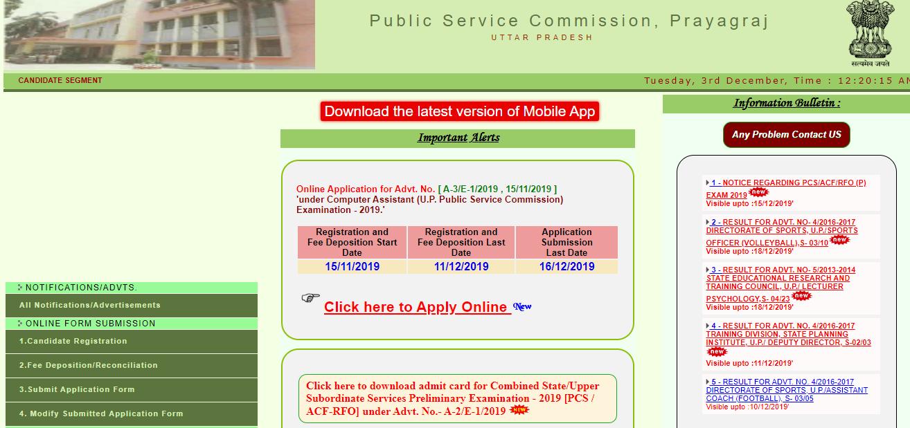 UPPSC PCS Admit Card link shown