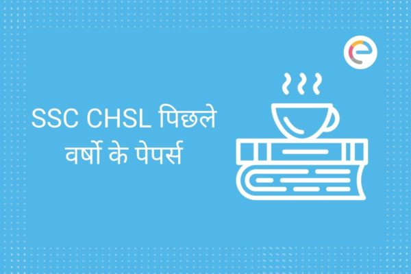 SSC CHSL Previous Year Paper