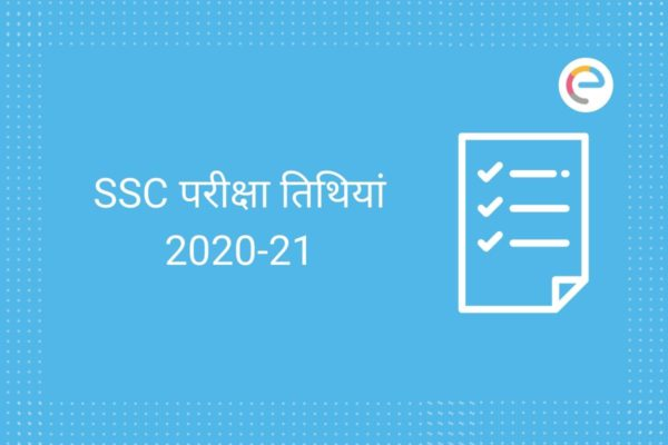 SSC परीक्षा तिथियां
