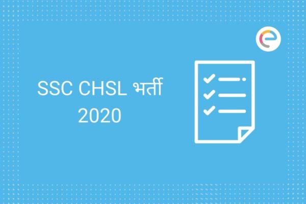SSC CHSL भर्ती