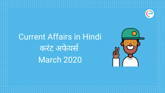 Current Affairs in Hindi March 2020