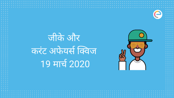 Current Affairs Quiz in Hindi 19 March 2020