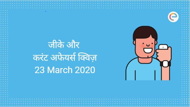 GK aur current affairs quiz: 23 March 2020