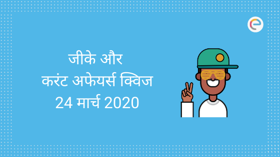 Current Affairs Quiz in Hindi 24 March 2020