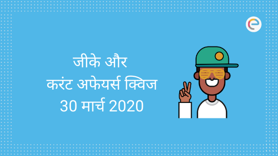 Current Affairs Quiz in Hindi 30 March 2020