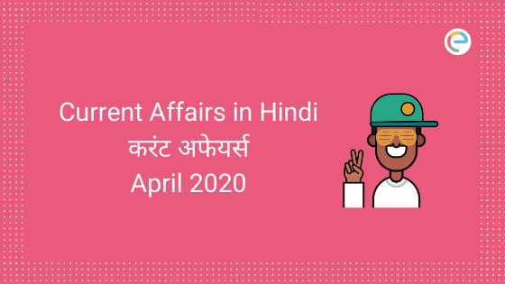 Current Affairs in Hindi April 2020