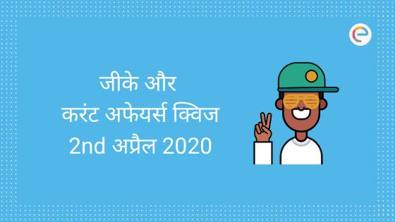 Current Affairs Quiz in Hindi 2 April 2020