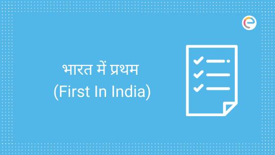 भारत में प्रथम (First In India)