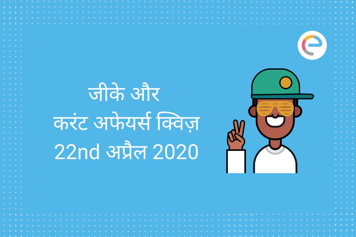Current Affairs Quiz in Hindi 22 April 2020