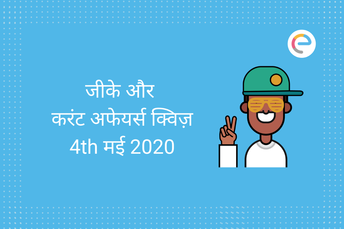 Current Affairs Quiz in Hindi 4 May 2020