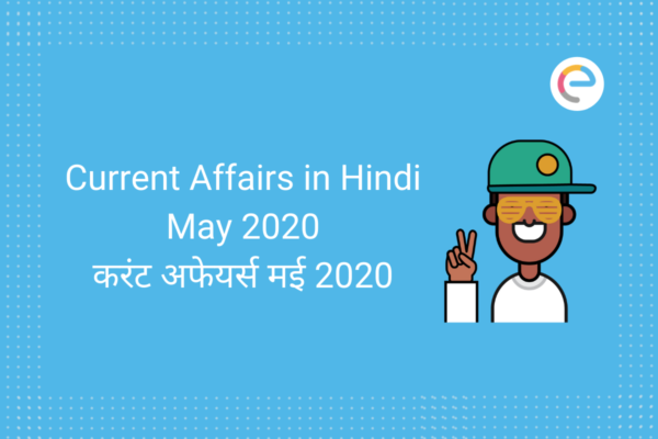 Current Affairs Quiz in Hindi May 2020