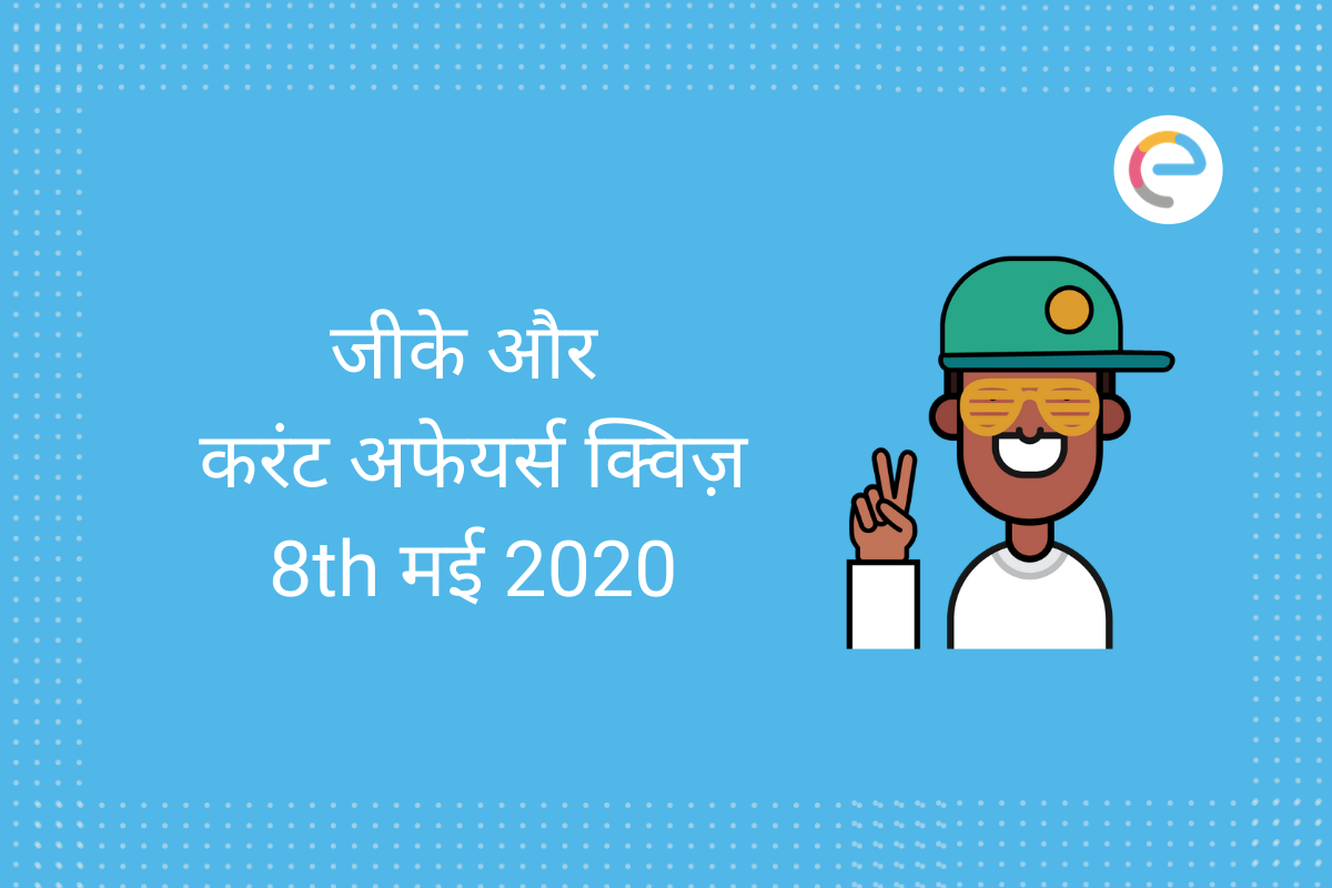 Current Affairs Quiz in Hindi 8 May 2020