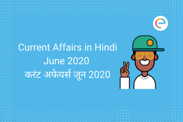 Current Affairs in Hindi June 2020