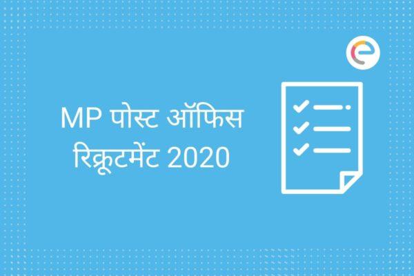 MP पोस्ट ऑफिस रिक्रूटमेंट