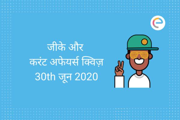 Current Affairs Quiz in Hindi 30 June 2020