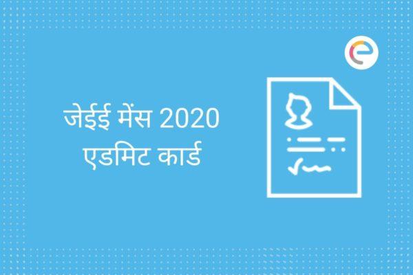 जेईई मेंस 2020 एडमिट कार्ड
