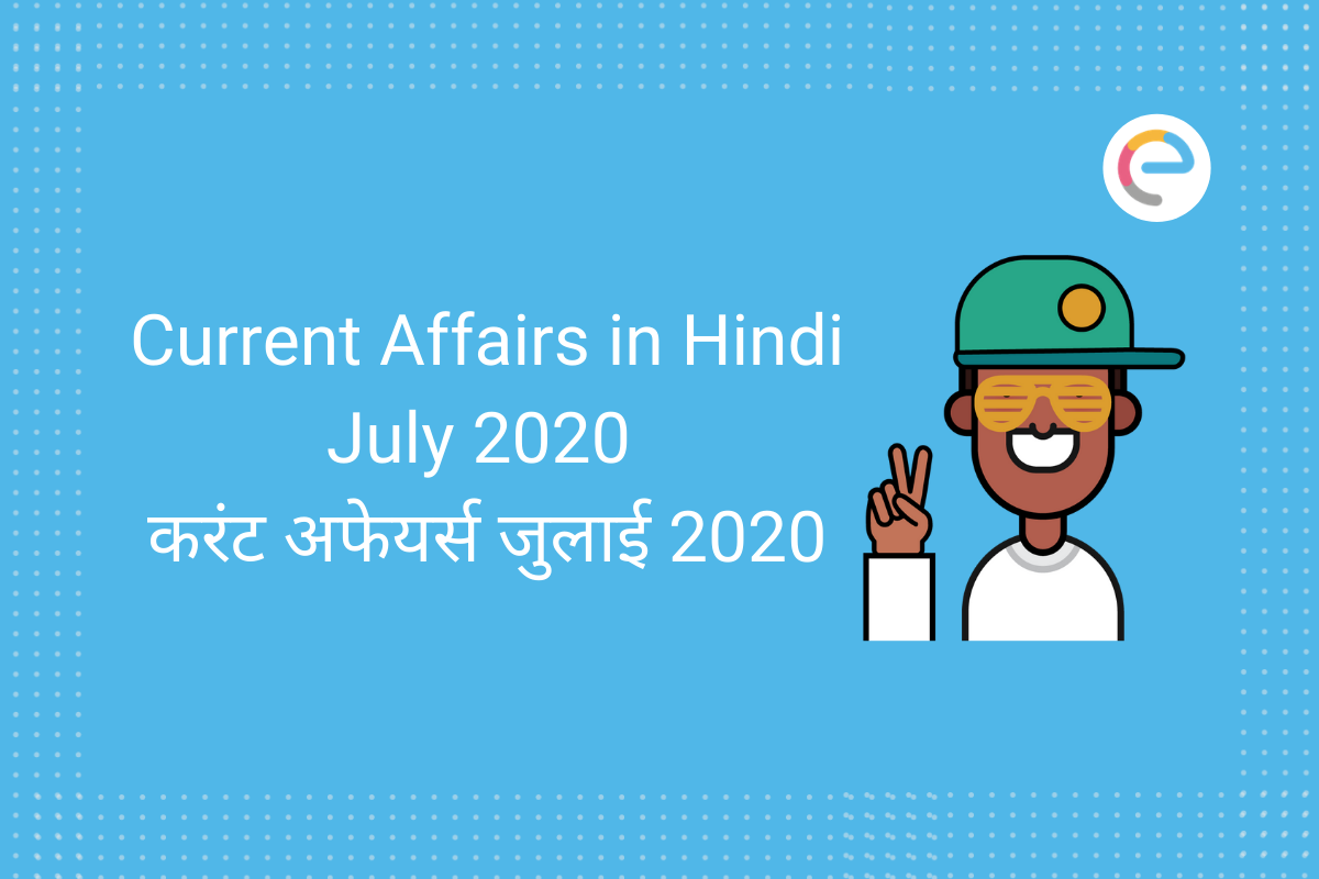 Current Affairs in Hindi July 2020
