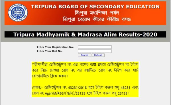 tbse class 10 result 2020 released