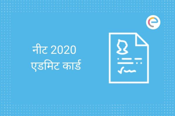 नीट 2020 एडमिट कार्ड