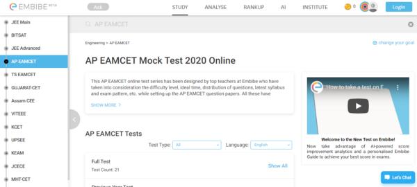 ap eamcet mock test series