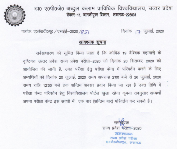 UPSEE Application Form correction window official notice