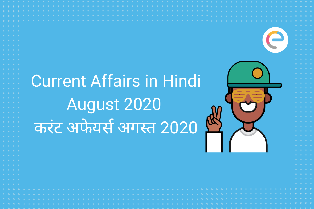 Current Affairs in Hindi August 2020
