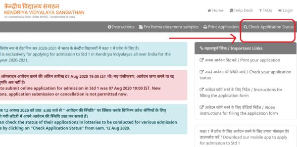 kVS online admission portal
