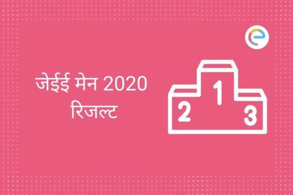 जेईई मेन 2020 रिजल्ट