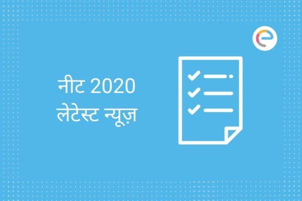 नीट 2020 लेटेस्ट न्यूज़