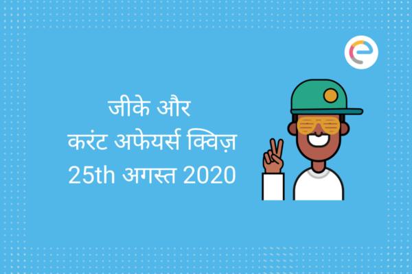 Current Affairs Quiz in Hindi 25 August 2020