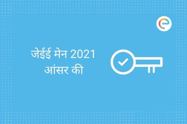 जेईई मेन आंसर की 2021