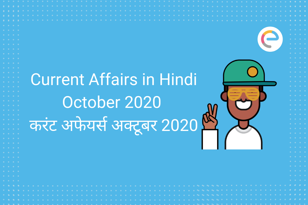 Current Affairs in Hindi October 2020