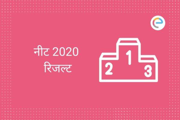 नीट 2020 रिजल्ट