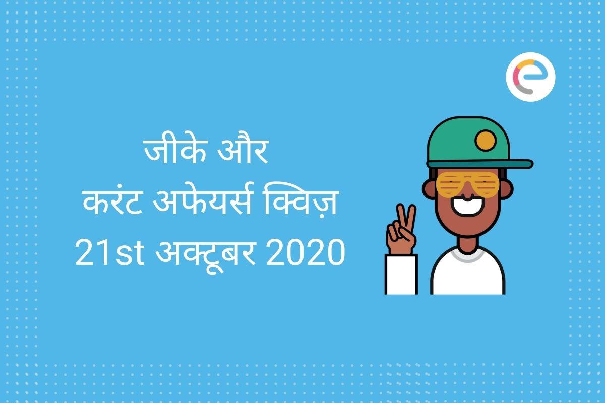 Current Affairs Quiz in Hindi 21 October 2020