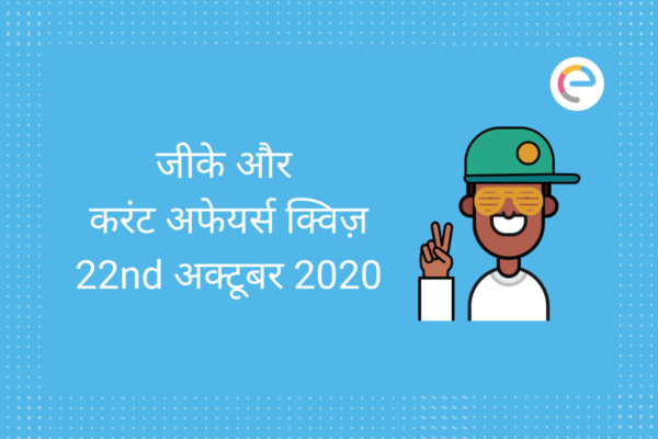 Current Affairs Quiz in Hindi 22 October 2020
