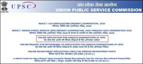UPSC Exams Apply Online Link