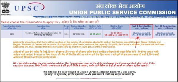 UPSC CDS Apply Online Part I Registration