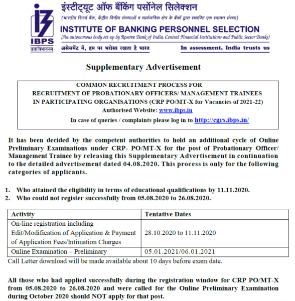 IBPS PO supplementary notification 2020
