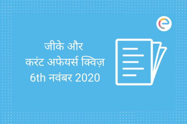 Current Affairs Quiz in Hindi 6 November 2020