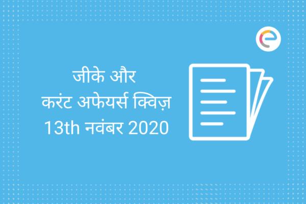 Current Affairs Quiz in Hindi 13 November 2020
