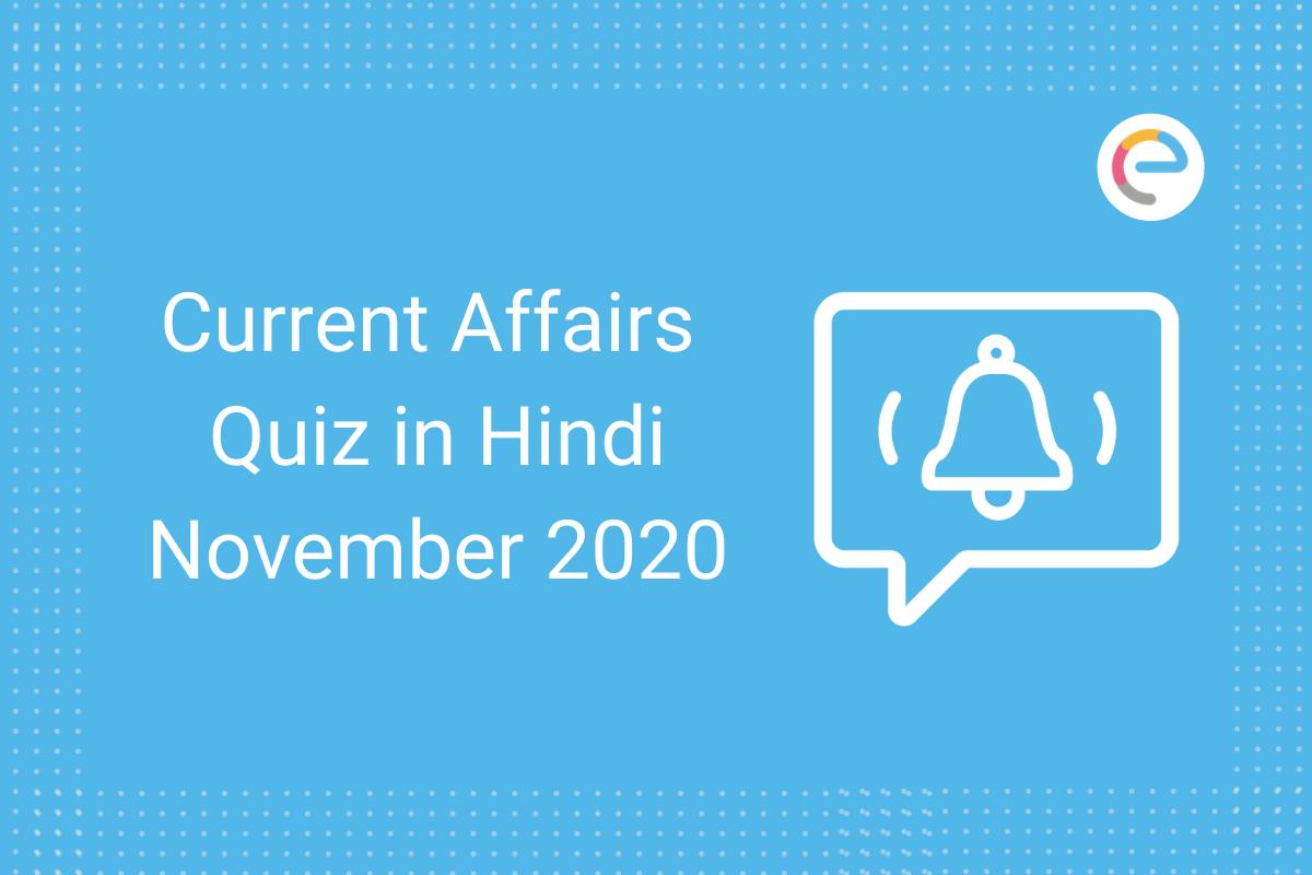 Current Affairs in Hindi November 2020