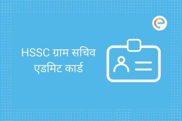 HSSC ग्राम सचिव एडमिट कार्ड