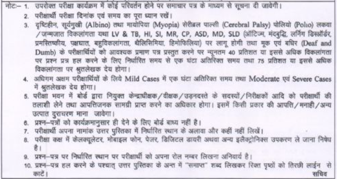 rbse class 10 time table 2020-21